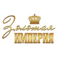 Золотая империя