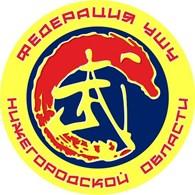 Федерация ушу  Нижегородской области