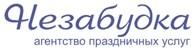 """Агенство праздничных услуг """"Незабудка"""""""