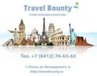 "Турагентство ""Travel Bounty"""