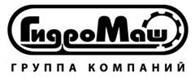 "Группа компаний ""Гидромаш"""