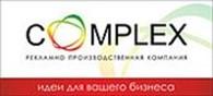 """Рекламно-производственная компания """"COMPLEX"""""""