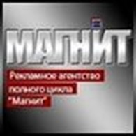 Рекламное агентство «Магнит»