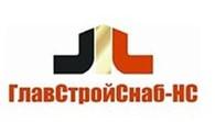 ТОО «Главстройснаб-НС»