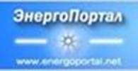 ООО «Энергетический Портал»