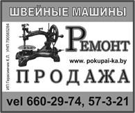 ИП магазин мастерская швейных машин