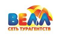 """Турагентство """"Велл"""" Новосибирск"""