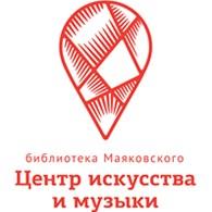 «Центральная городская публичная библиотека имени В. В. Маяковского»