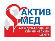"""ООО Международный клинический центр """"АКТИВМЕД"""""""