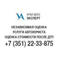 УралАвтоЭксперт