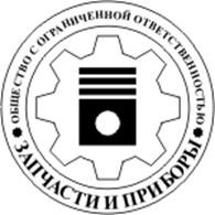 """""""Запчасти и Приборы"""""""