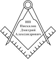 ИП ПИСКАЛОВ ДМИТРИЙ АЛЕКСАНДРОВИЧ