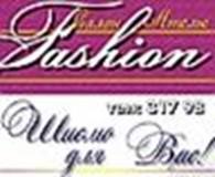 Салон — Ателье «Fashion»