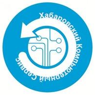 Хабаровский компьютерный сервис