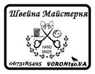 Швейна Майстерня.