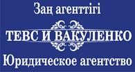 "Юридическое агентство ""Тевс и Вакуленко"""