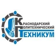 """ГБПОУ КК """"Краснодарский политехнический техникум"""""""