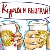 """Возьми DIM COFFEE с собой"""