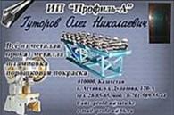 """Частное предприятие ИП """"Профиль-А"""""""