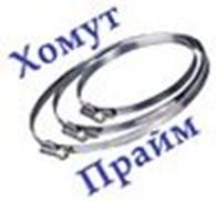 """Общество с ограниченной ответственностью ООО """"Хомут-Прайм"""""""