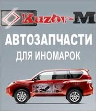 """""""KUZOV-M"""""""