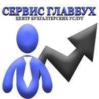 ООО СЕРВИС ГЛАВБУХ, Центр бухгалтерских услуг