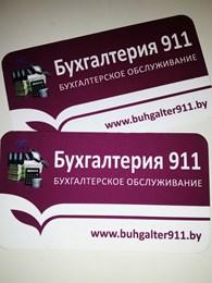 ООО Бухгалтерия 911