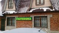 «Магазин Сантехники»