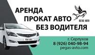 Пегас - Авто
