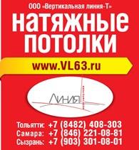 ООО ВЕРТИКАЛЬНАЯ ЛИНИЯ, натяжные потолки в Тольятти, Самаре, Сызрани, Жигулевске