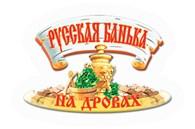 Русская банька, баня на дровах