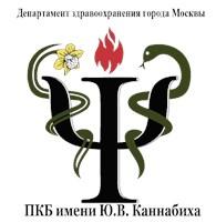 """""""Психиатрическая клиническая больница имени Ю.В. Каннабиха ДЗМ"""""""