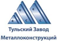 """""""Тульский завод металлоконструкций"""""""