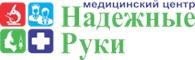 """Медицинский центр """"Надежные Руки"""""""