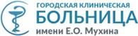 """""""ГКБ имени Е.О. Мухина ДЗМ"""""""