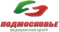 """Медицинский центр """"Подмосковье"""""""