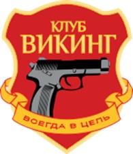 """Стрелковый клуб """"Викинг"""""""