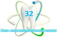 Стоматологическая клиника «32»