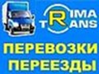 РиМа-транс