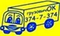 ГрузовичОК