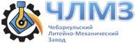 """ООО """"Чебаркульский Литейно–Механический Завод"""""""