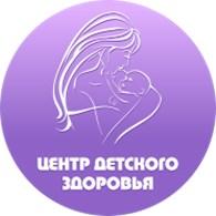 """ООО """"Центр детского здоровья"""""""
