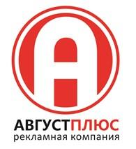 ООО АВГУСТ ПЛЮС