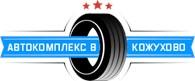 """""""Автокомплекс в Кожухово"""""""