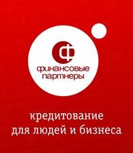 ООО Финансовые партнеры