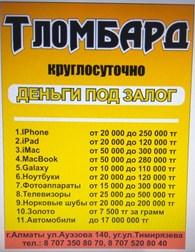 ТЛомбард - лучшее решение твоих финансовых проблем!!!