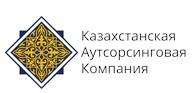 Казахстанская Аутсорсинговая Компания