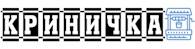 Копка криниць, цена колодца, викопати криницю в м. Чернівці та області