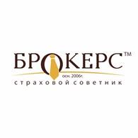 """Страховой советник """"БРОКЕРС"""""""