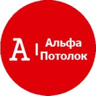 Альфа-потолок